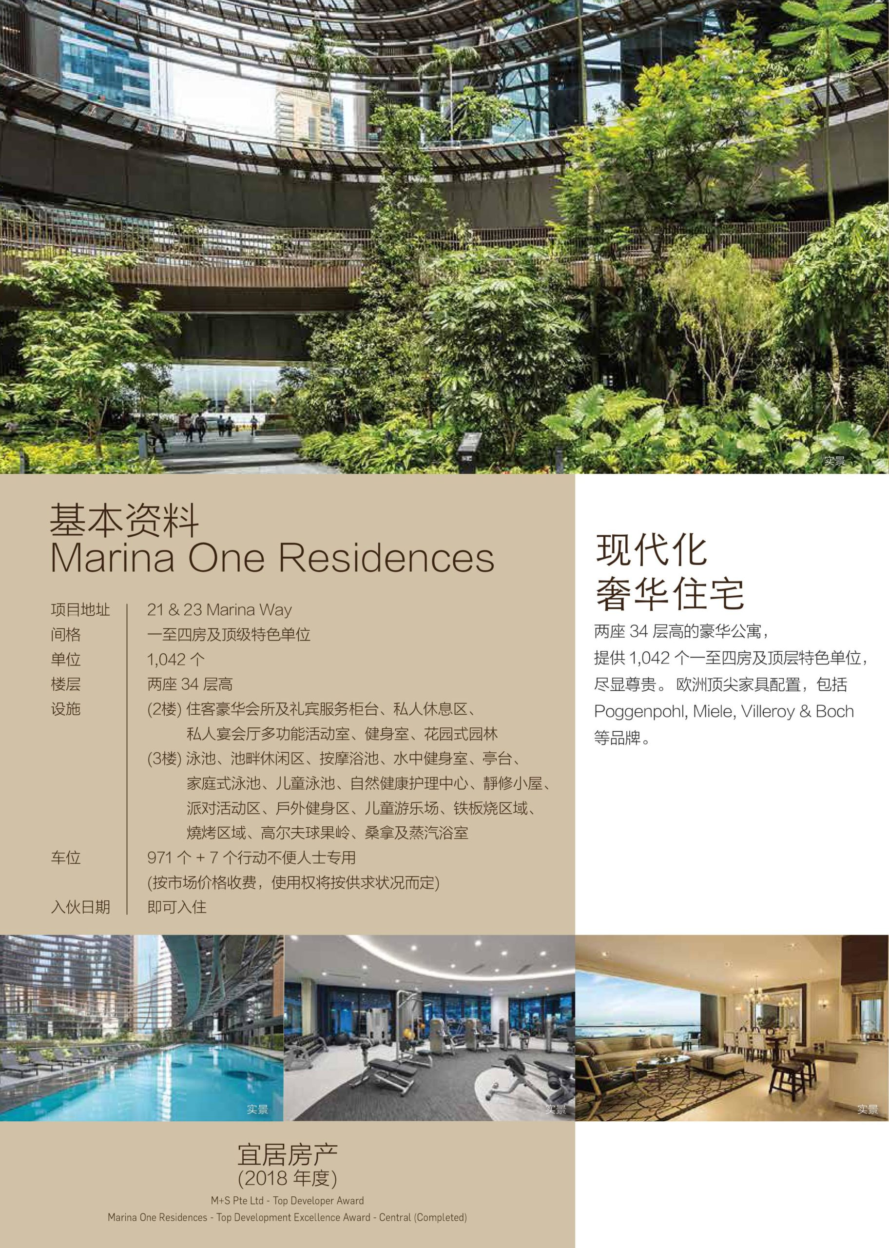Marina One Residences Basic Info Chinese